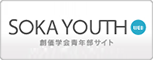 SOKA YOUTH